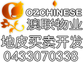 Ozchinese Realty - Commercial